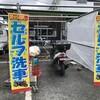 台風12号で屋根付き駐輪場でも汚れたアドレスV125を洗車する