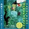 「池袋モンパルナス−−歯ぎしりのユートピア」