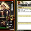 赤尾清綱-3396:戦国ixa【焔曲輪】