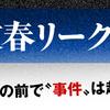 【雨金祭り】 消えかけた火種は燃え上がるか? 週間文春へ情報提供 (反応待ち)