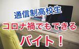 【完全版】通信制高校生必見!コロナ禍でもできるおすすめのバイト4つ!