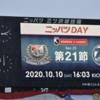 2020 J1 第21節 横浜F・マリノス ー 大分トリニータ