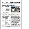 2月8日(金)ストップ・リニア!訴訟 口頭弁論
