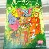 ボードゲーム フルーツジュース!!レビュー