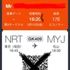 No.60 ジェットスタージャパン モバイル搭乗券・搭乗券控え