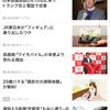 【日本人500万人が利用中】弟が2年愛用しているニュースアプリ