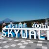 日本一長い大吊橋が静岡県にできたんだよー!富士山絶景から夜景まで大満足の「三島スカイウォーク」
