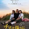 "<span itemprop=""headline"">映画「チチを撮りに」(日本映画、2012)</span>"