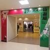 「連載40周年記念 ガラスの仮面展@美術館「えき」KYOTO」に行ってきた&戦利品