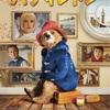 暗黒の地ペルーから来たクマ『パディントン』-ジェムのお気に入り映画