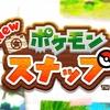 【スイッチ】ポケモン新作!New ポケモンスナップを発表!ピカチュウがかわいい…!発売日は未定