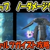 【KH3】グミシップ ノーダメージクリア!シュヴァルツガイスト攻略!#43