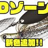 【EVERGREEN】釣れる定番スピナーベイト「Dゾーン 3/8oz・1/2oz ダブルウィローリーフ」に新色追加!