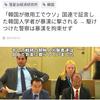 「歴史的真実」を語る者は抹殺する韓国・消された「ヨウコの自伝」