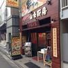 綱島駅前に山東インスパイア系?「山東厨房」のココナツダレ水餃子
