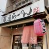 尾道ラーメン 麺屋壱世(南区)尾道ラーメン