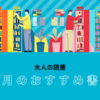 2021年5月読書記録【おすすめ5冊はこれだ!】