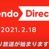 Nintendo Direct 2021.2.18が配信!新作紹介発売日!案内役任天堂案内役 高橋伸也さん!
