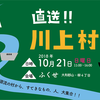 10/21 ふくせまち自慢vol.1 直送‼︎川上村!(会場は大和郡山・ふくせ)