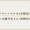 ツイステチャンネル#4の配信日が決定!ゲストは緑川光さん/島崎信長さんの2人