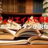 アフィリエイトで月8万稼ぐポストモダン小説たち
