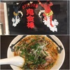 カラシビ味噌らー麺(鬼金棒)