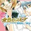 金色のコルダ Blue♪Sky 第1巻
