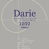『Darieヴォイスワークショップvol.3』のご案内