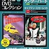 『ジェリー・アンダーソンSF特撮DVDコレクション 14』 デアゴスティーニ