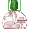 【風景印】大津観音寺郵便局(2020.5.18押印、図案変更後・初日印)