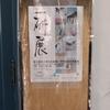 日本画第一研究室発表展@東京藝術大学美術館 正木記念館 2020年8月30日(日)