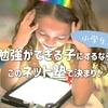 【9社を徹底比較!】2021年小学生用ネット塾/オンライン教材でオススメは?勉強を得意にするならコレ!
