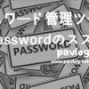【パスワード管理】セキュリティを高める!1Passwordのススメ