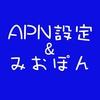 IIJmioの初期設定(APN設定)方法。iPhone&AndroidのAPN設定と「みおぽん」を解説。