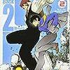 血界戦線 Back 2 Back  2  ―ゲット・ザ・ロックアウト!!―
