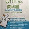 【Unity初心者本】北村愛実さんの「Unityの教科書」がおすすめ!
