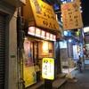 『印度屋京橋店』のハヤシライスを食べてみた