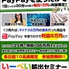 【2020年】最強のタッグ ebay×PayPayで爆益爆売れ!!