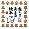 子連れ熱海旅行で「戸田幸四郎絵本美術館」に行ってきた