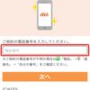 iPhoneの連絡先が消えた! ◎Eメールのプロファイルがインストールできない時の対処法 (au)