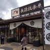 3894 長篠古戦場