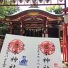 【御朱印プチ情報】大崎の居木神社さんの月毎の御朱印を6カ月集めた結果㊗️⛩