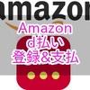 Amazonのd払い設定のやり方とd払いで支払う方法!