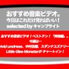 第396回「おすすめ音楽ビデオ ベストテン 日本版」!2019/1/17 分。 vivid undress、中村佳穂、Little Glee Monster、スダンナユズナリー の4曲が登場!非常に私的なチャートです…! な、【川村ケンスケの「音楽ビデオってほんとに素晴らしいですね」】