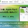 ApplePay での利用を見越してSuicaカードを発行する