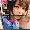 「坂道男性ファン女性誌読むの恥ずかしい問題」を解決した