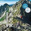 【980円で読み放題】登山雑誌はKindle Unlimitedで読むのがベスト!おすすめの雑誌5選