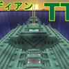【PS4/マインクラフト】海底神殿そのままの、ガーディアンTT【minecraft】