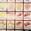 メロンパン専門店「Melon de Melon」に行きました @五日市