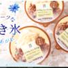 セブンイレブン「ロイヤルティーラテ氷」たべたおー!